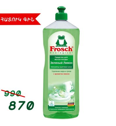 Սպասք լվանալու հեղուկ Ֆռոշ, կանաչ կիտրոն, 1լ